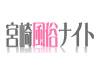 宮崎風俗ナイト.net