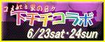 keiji_collabo_S.jpg